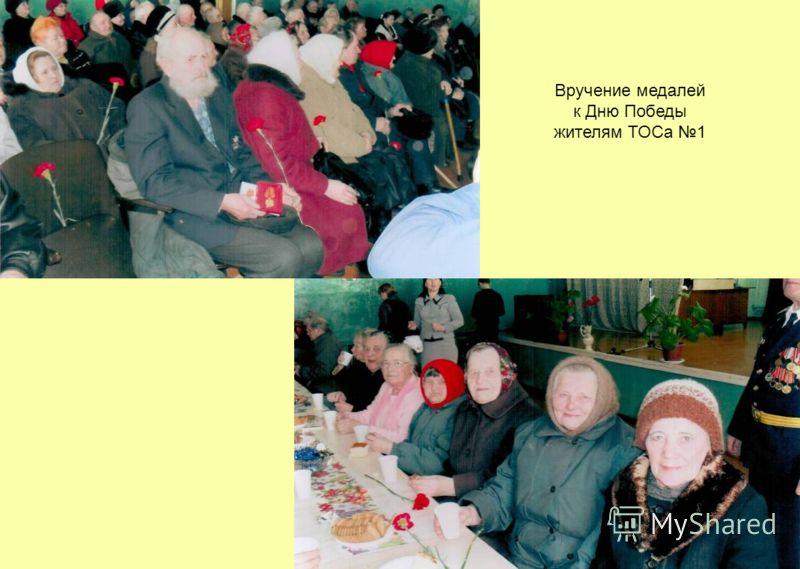 Вручение медалей к Дню Победы жителям ТОСа 1