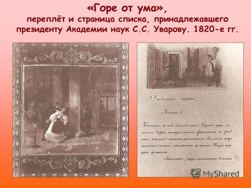 «Горе от ума», переплёт и страница списка, принадлежавшего президенту Академии наук С.С. Уварову. 1820-е гг.