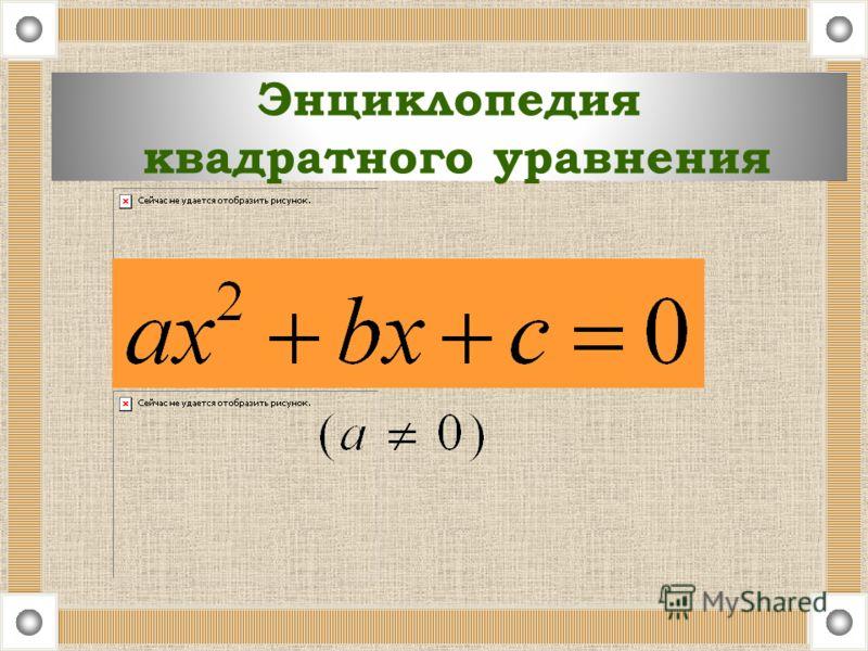 Энциклопедия квадратного уравнения