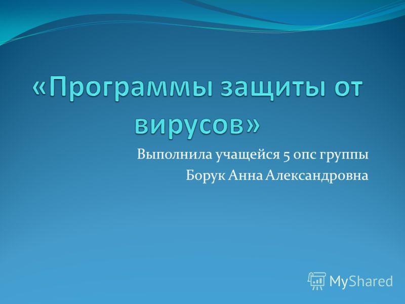 Выполнила учащейся 5 опс группы Борук Анна Александровна
