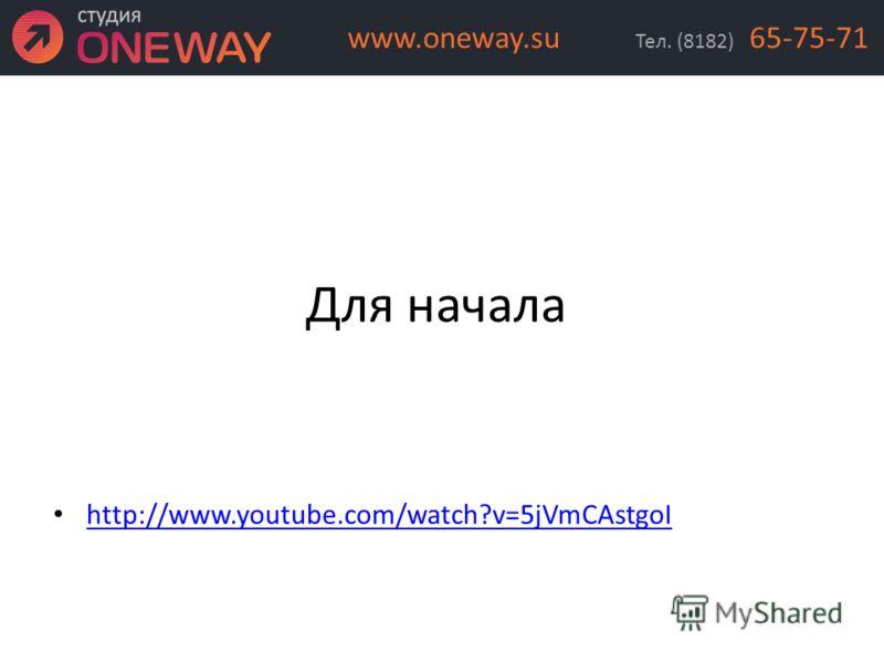 Для начала http://www.youtube.com/watch?v=5jVmCAstgoI Тел. (8182) 65-75-71www.oneway.su