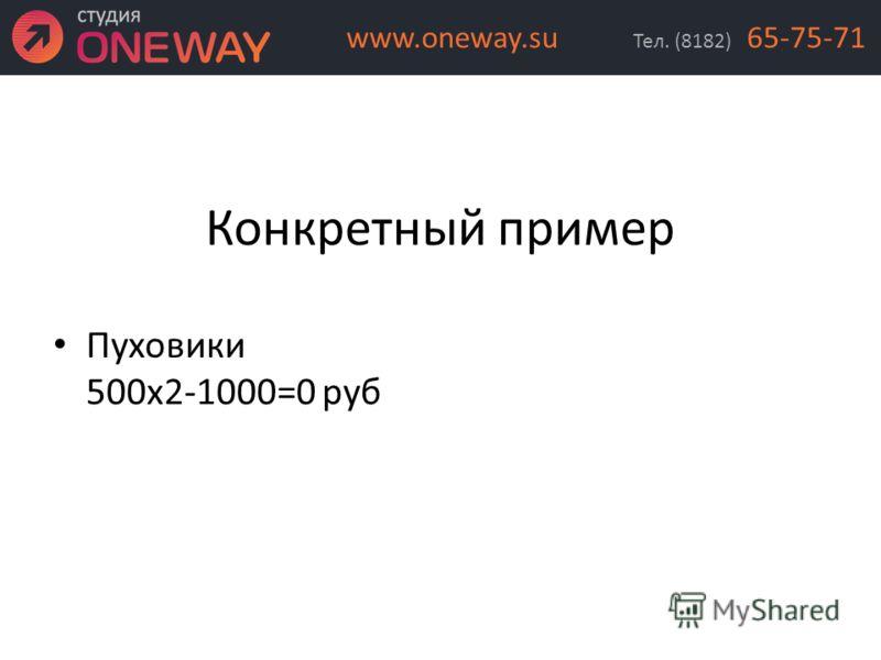 Конкретный пример Пуховики 500х2-1000=0 руб Тел. (8182) 65-75-71www.oneway.su