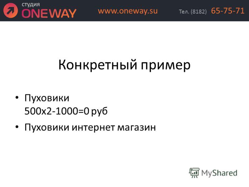 Конкретный пример Пуховики 500х2-1000=0 руб Пуховики интернет магазин Тел. (8182) 65-75-71www.oneway.su