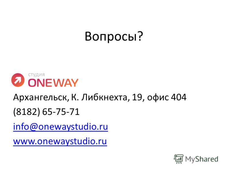 Архангельск, К. Либкнехта, 19, офис 404 (8182) 65-75-71 info@onewaystudio.ru www.onewaystudio.ru Вопросы?