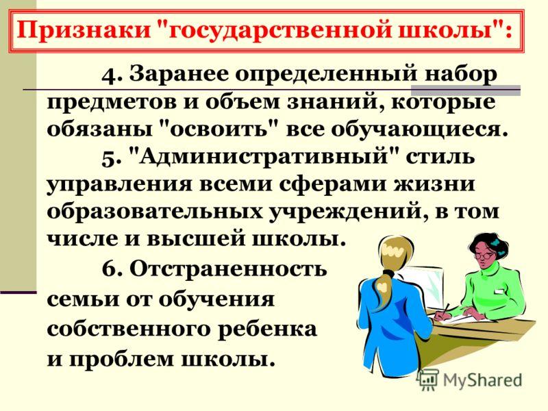4. Заранее определенный набор предметов и объем знаний, которые обязаны