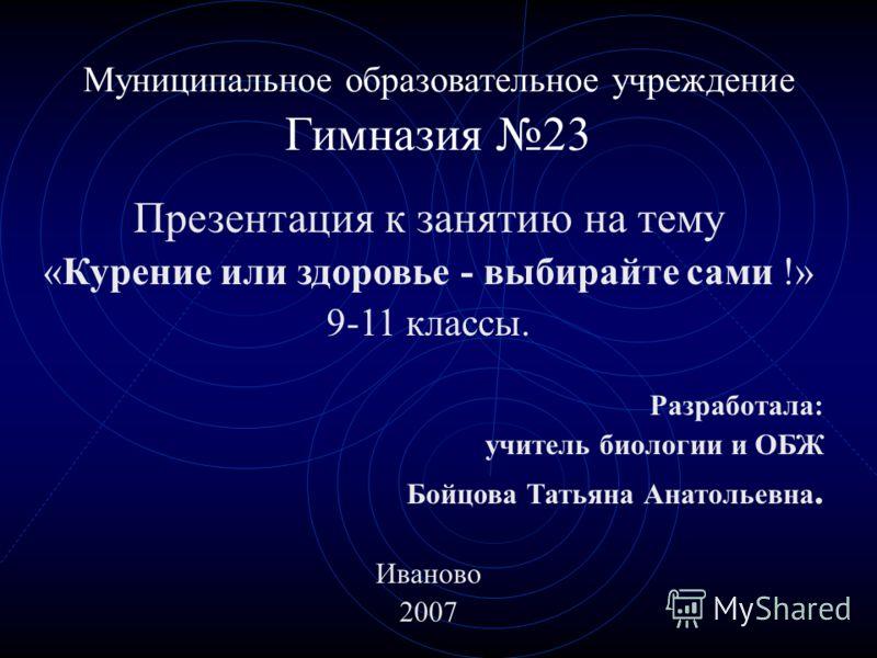 МБОУО Гимназия № 23 г Иваново - YouTube