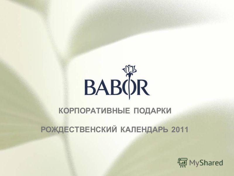 КОРПОРАТИВНЫЕ ПОДАРКИ РОЖДЕСТВЕНСКИЙ КАЛЕНДАРЬ 2011