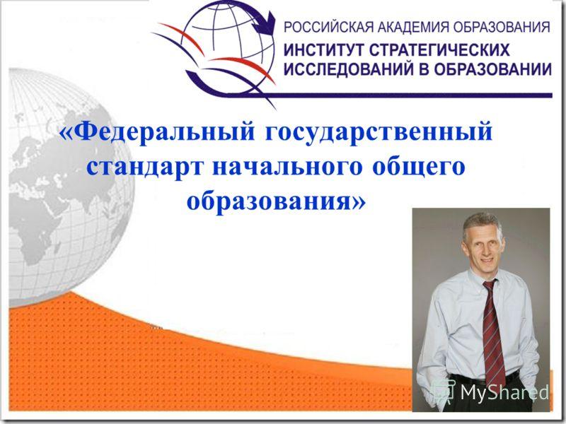 «Федеральный государственный стандарт начального общего образования»