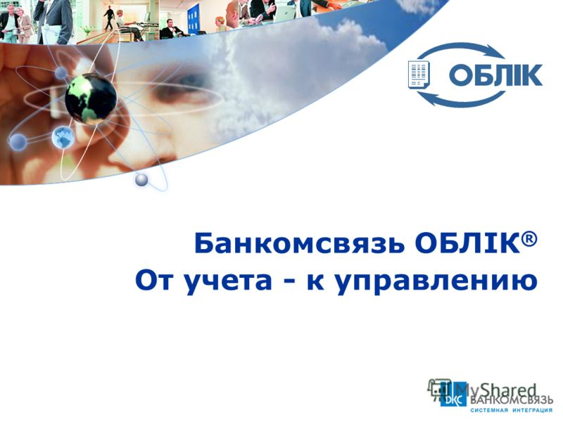 Банкомсвязь ОБЛІК ® От учета - к управлению