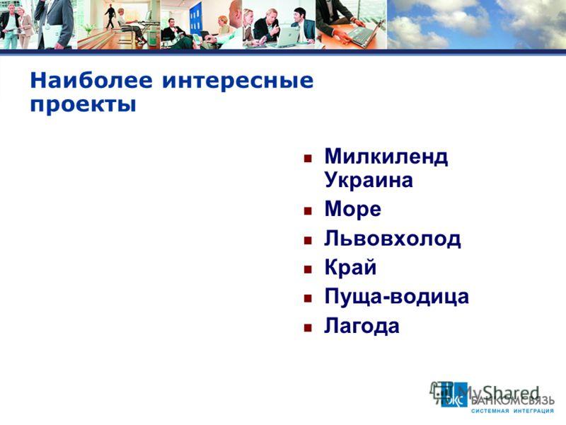 Наиболее интересные проекты Милкиленд Украина Море Львовхолод Край Пуща-водица Лагода