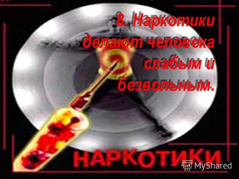 8. Наркотики делают человека слабым и безвольным.