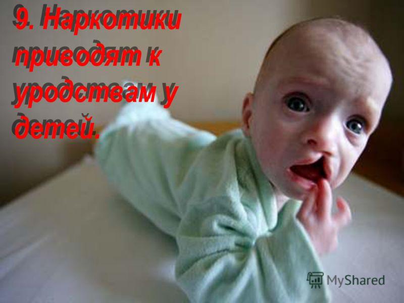 9. Наркотики приводят к уродствам у детей.
