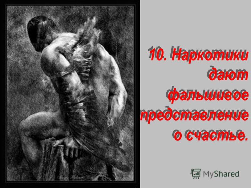 10. Наркотики дают фальшивое представление о счастье.