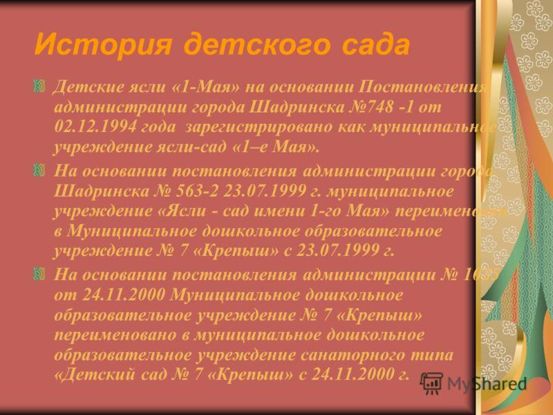 История детского сада Детские ясли «1-Мая» на основании Постановления администрации города Шадринска 748 -1 от 02.12.1994 года зарегистрировано как муниципальное учреждение ясли-сад «1–е Мая». На основании постановления администрации города Шадринска