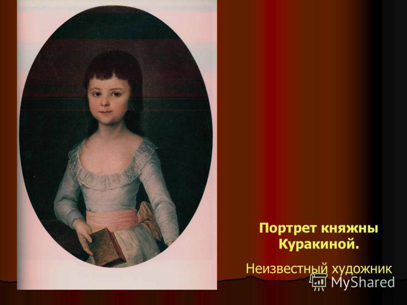 Портрет княжны Куракиной. Неизвестный художник