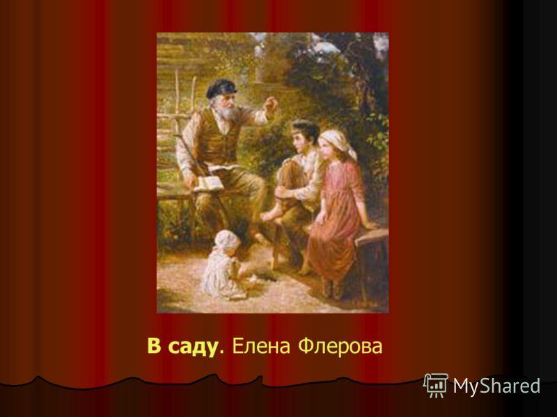 В саду. Елена Флерова