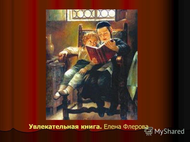 Увлекательная книга. Елена Флерова