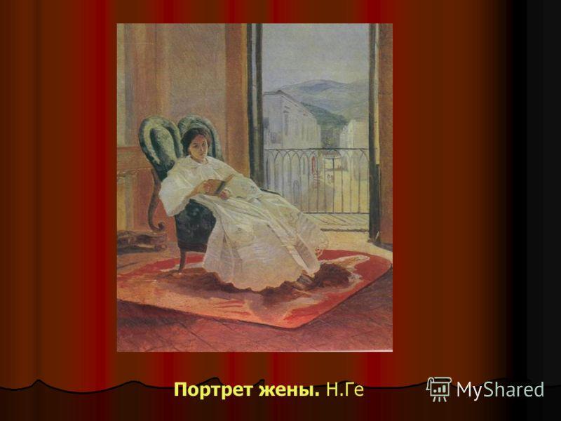 Портрет жены. Н.Ге