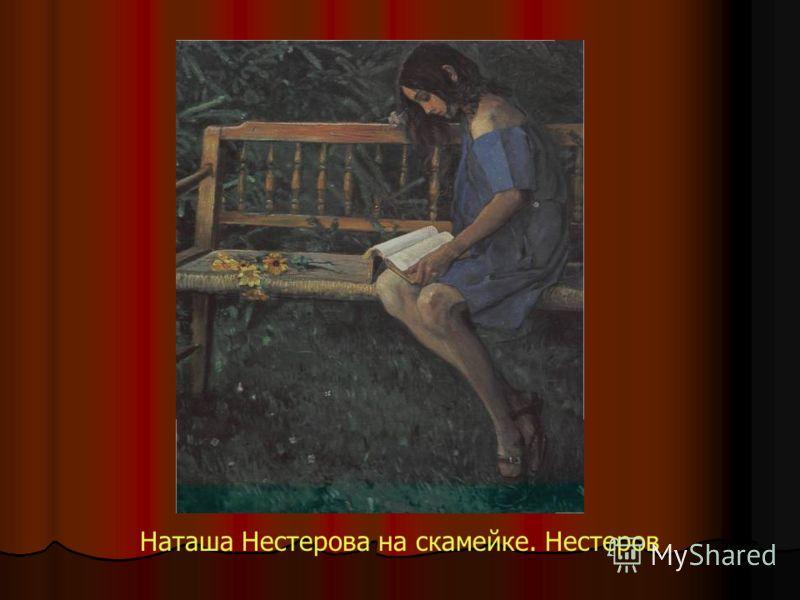 Наташа Нестерова на скамейке. Нестеров