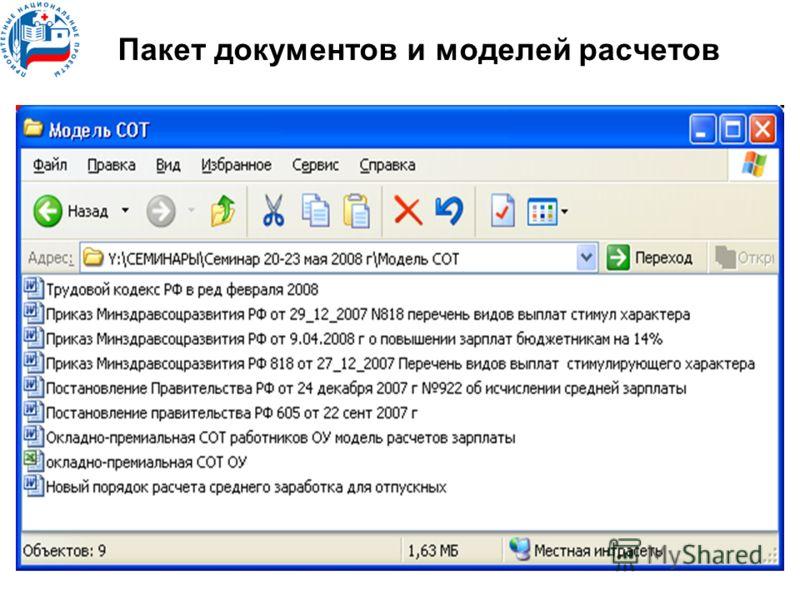 Пакет документов и моделей расчетов