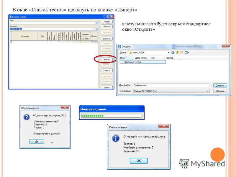 В окне «Список тестов» щелкнуть по кнопке «Импорт» в результате чего будет открыто стандартное окно «Открыть»