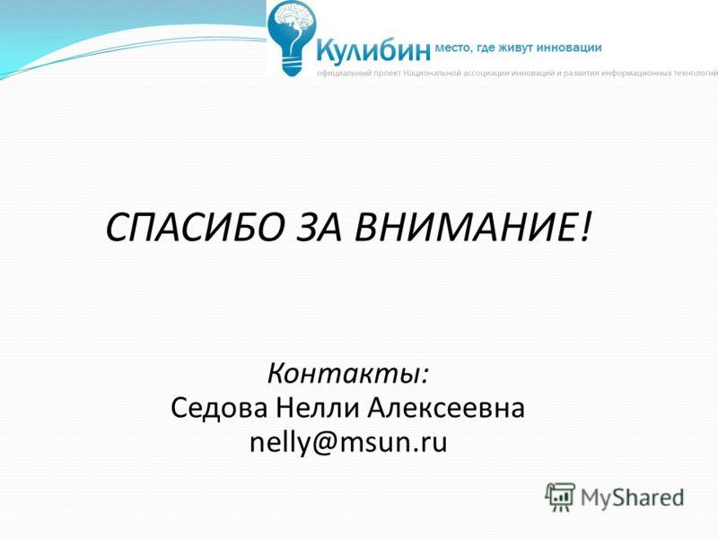 СПАСИБО ЗА ВНИМАНИЕ! Контакты: Седова Нелли Алексеевна nelly@msun.ru