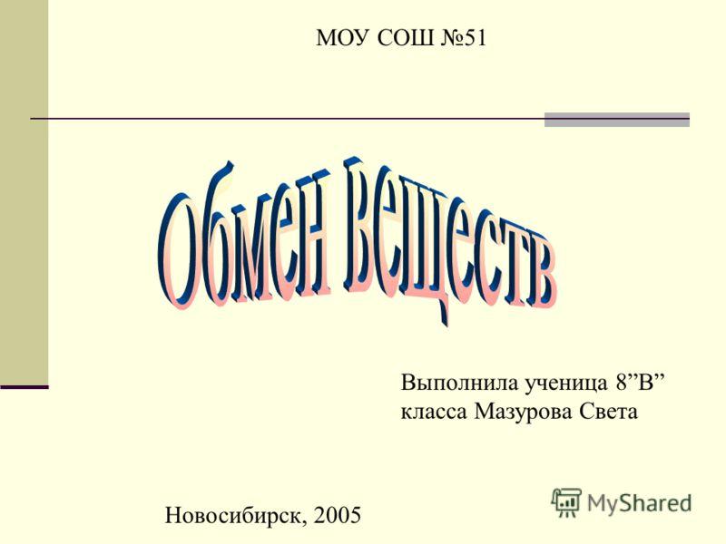 МОУ СОШ 51 Выполнила ученица 8В класса Мазурова Света Новосибирск, 2005
