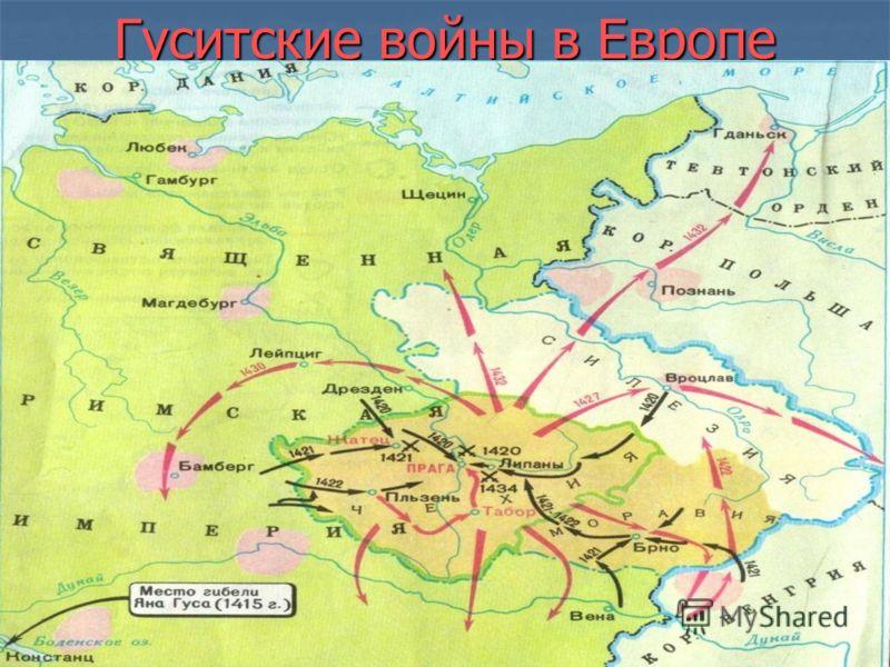 Гуситские войны в Европе