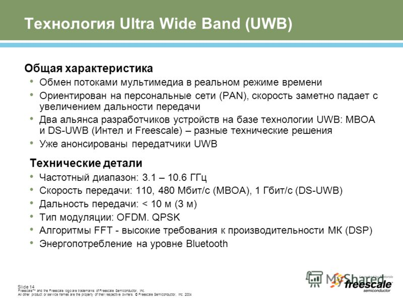Slide 14 Freescale and the Freescale logo are trademarks of Freescale Semiconductor, Inc. All other product or service names are the property of their respective owners. © Freescale Semiconductor, Inc. 2004 Технология Ultra Wide Band (UWB) Общая хара