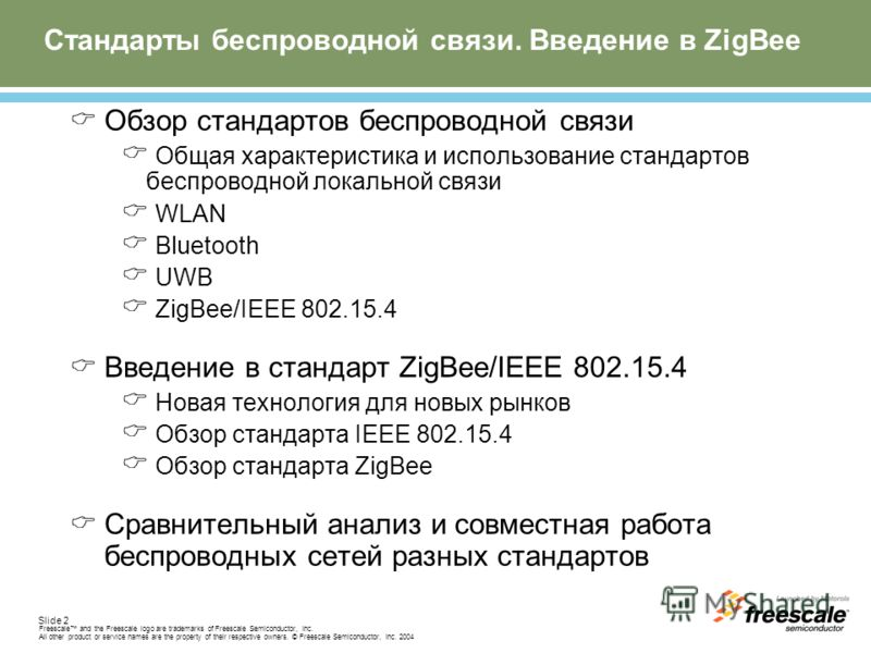 Slide 2 Freescale and the Freescale logo are trademarks of Freescale Semiconductor, Inc. All other product or service names are the property of their respective owners. © Freescale Semiconductor, Inc. 2004 Стандарты беспроводной связи. Введение в Zig
