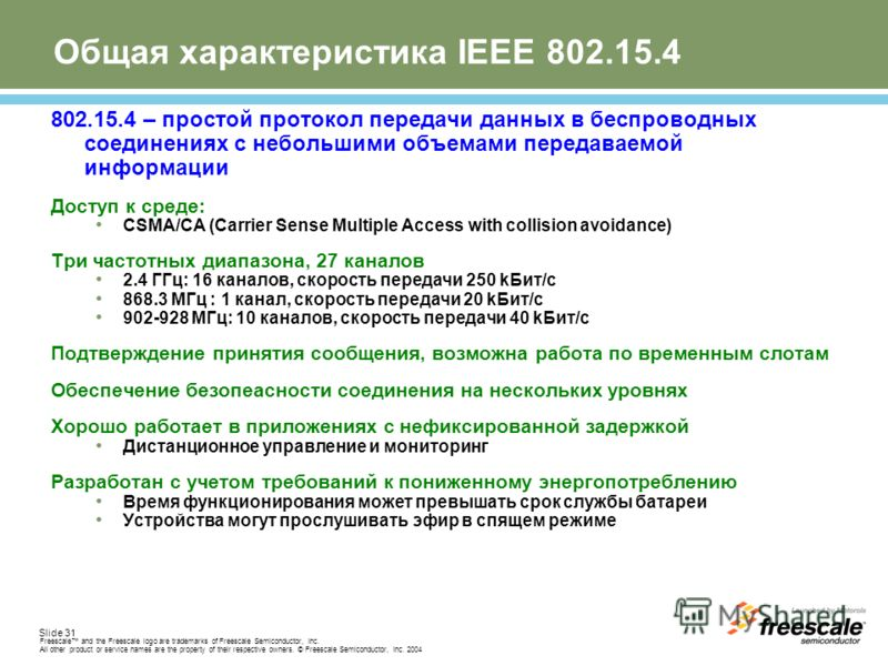 Slide 31 Freescale and the Freescale logo are trademarks of Freescale Semiconductor, Inc. All other product or service names are the property of their respective owners. © Freescale Semiconductor, Inc. 2004 Общая характеристика IEEE 802.15.4 802.15.4