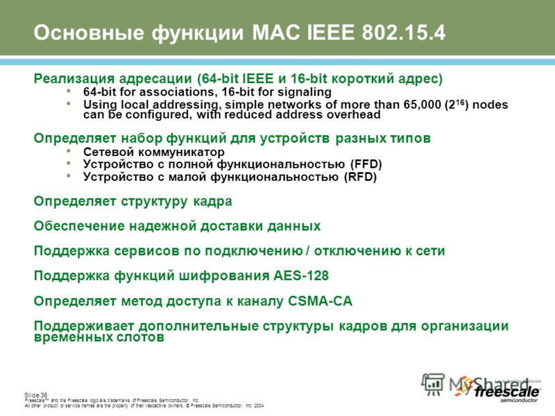 Slide 35 Freescale and the Freescale logo are trademarks of Freescale Semiconductor, Inc. All other product or service names are the property of their respective owners. © Freescale Semiconductor, Inc. 2004 Основные функции MAC IEEE 802.15.4 Реализац