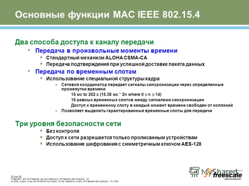 Slide 36 Freescale and the Freescale logo are trademarks of Freescale Semiconductor, Inc. All other product or service names are the property of their respective owners. © Freescale Semiconductor, Inc. 2004 Основные функции MAC IEEE 802.15.4 Два спос