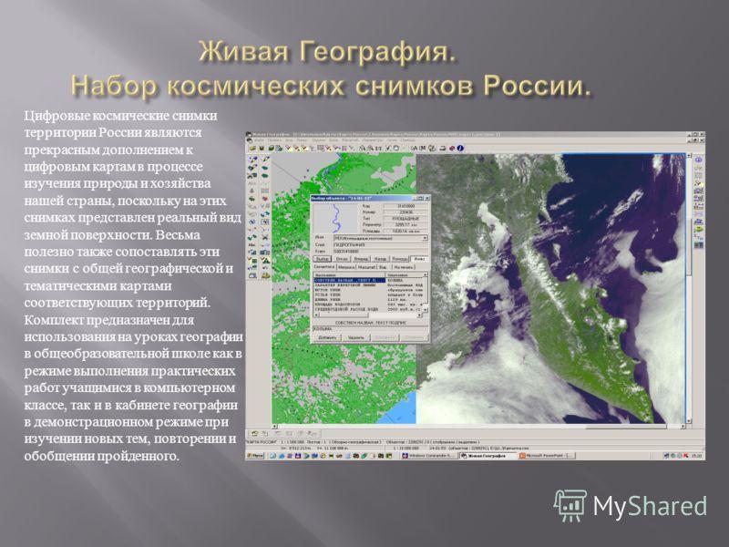 Цифровые космические снимки территории России являются прекрасным дополнением к цифровым картам в процессе изучения природы и хозяйства нашей страны, поскольку на этих снимках представлен реальный вид земной поверхности. Весьма полезно также сопостав
