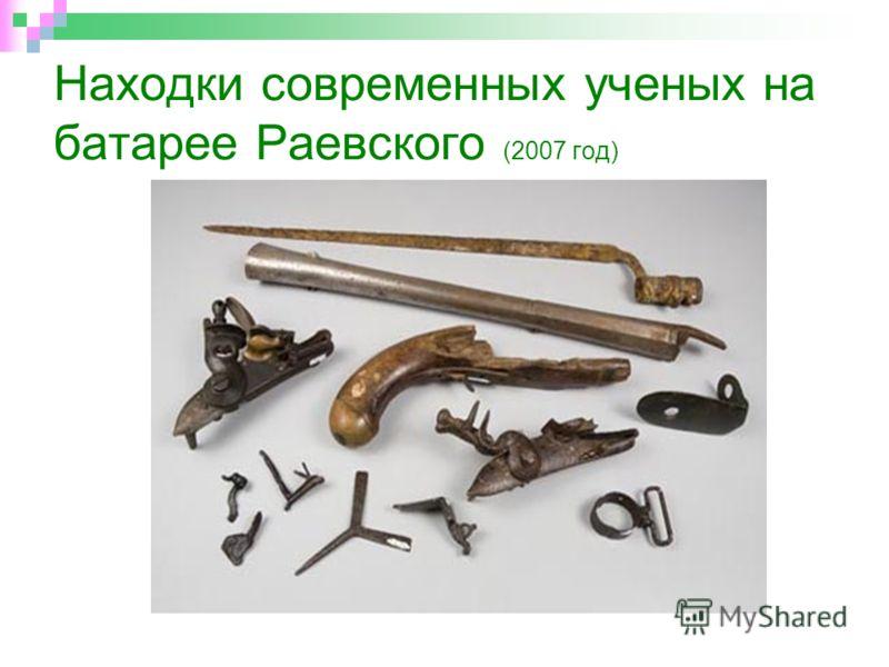 Находки современных ученых на батарее Раевского (2007 год)