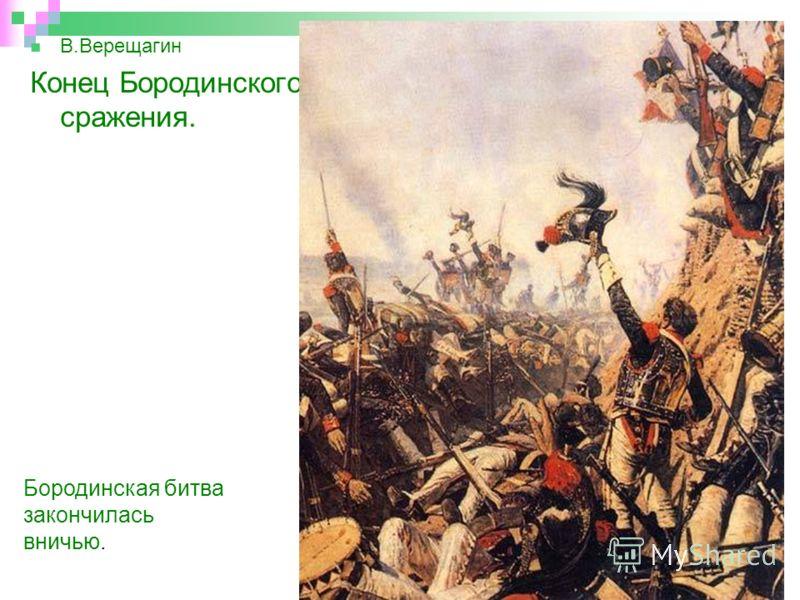 В.Верещагин Конец Бородинского сражения. Бородинская битва закончилась вничью.