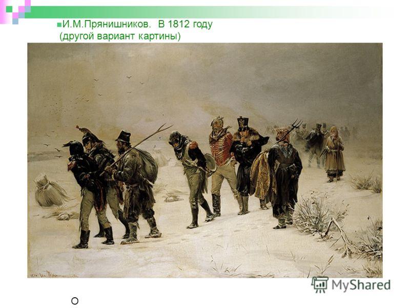 ОтступОтступ И.М.Прянишников. В 1812 году (другой вариант картины)
