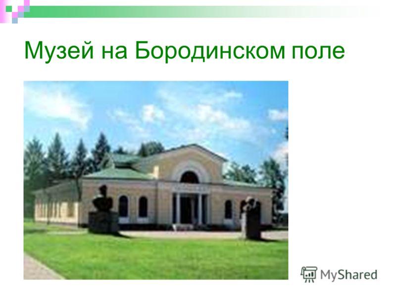 Музей на Бородинском поле