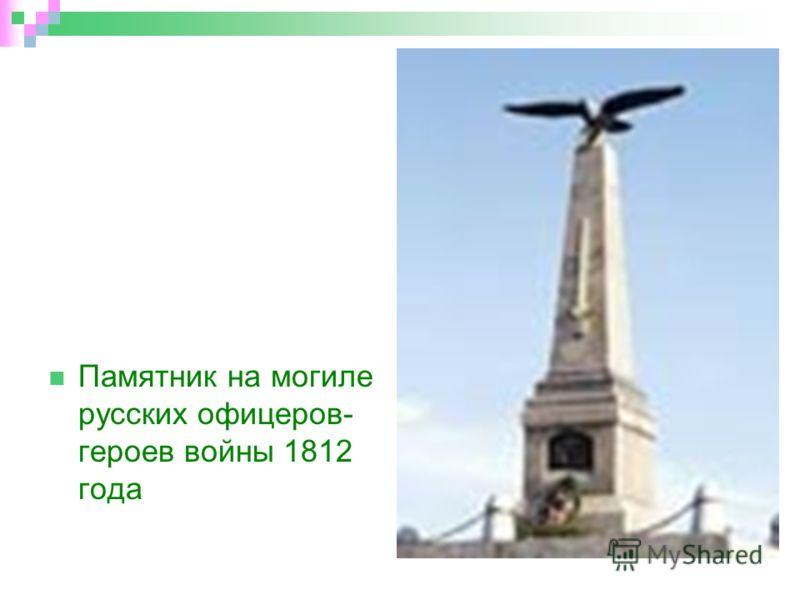 Памятник на могиле русских офицеров- героев войны 1812 года