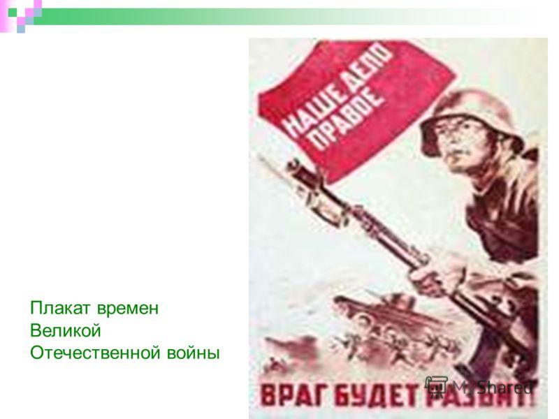 Плакат времен Великой Отечественной войны