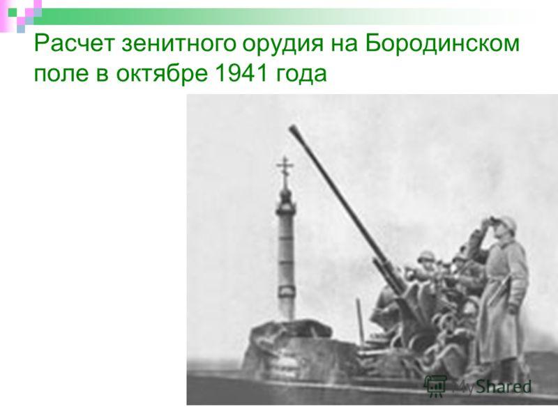Расчет зенитного орудия на Бородинском поле в октябре 1941 года
