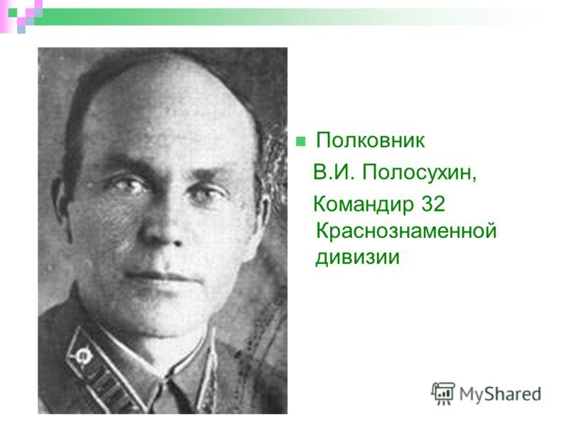 Полковник В.И. Полосухин, Командир 32 Краснознаменной дивизии