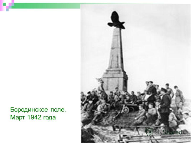 Бородинское поле. Март 1942 года