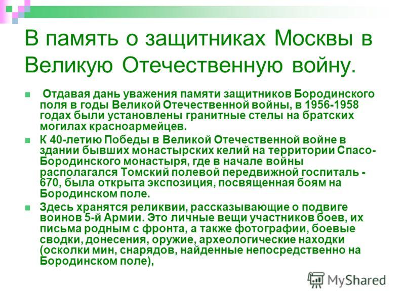 В память о защитниках Москвы в Великую Отечественную войну. Отдавая дань уважения памяти защитников Бородинского поля в годы Великой Отечественной войны, в 1956-1958 годах были установлены гранитные стелы на братских могилах красноармейцев. К 40-лети