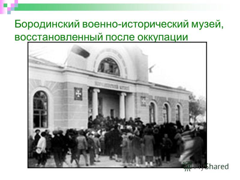 Бородинский военно-исторический музей, восстановленный после оккупации
