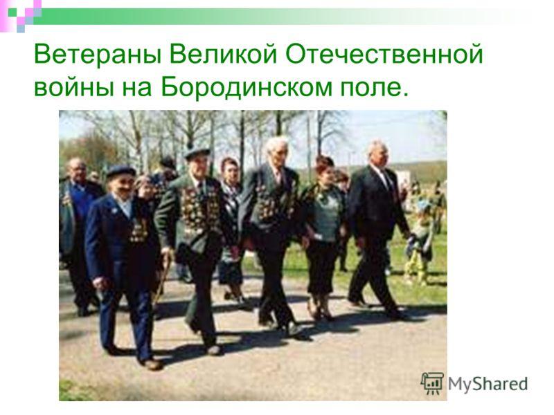 Ветераны Великой Отечественной войны на Бородинском поле.