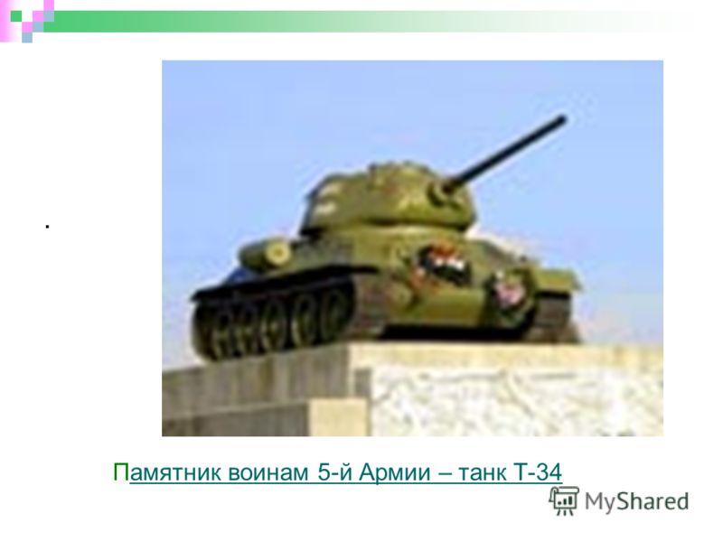 . Памятник воинам 5-й Армии – танк Т-34амятник воинам 5-й Армии – танк Т-34