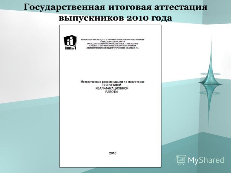Государственная итоговая аттестация выпускников 2010 года