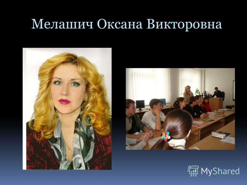 Мелашич Оксана Викторовна