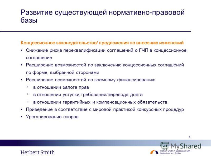 4 Развитие существующей нормативно-правовой базы Концессионное законодательство/ предложения по внесению изменений Снижение риска переквалификации соглашений о ГЧП в концессионное соглашение Расширение возможностей по заключению концессионных соглаше